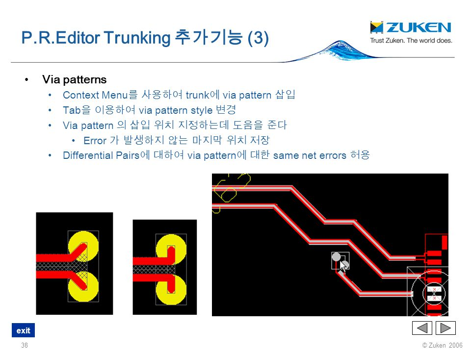 P.R.Editor Trunking 추가기능 (3)