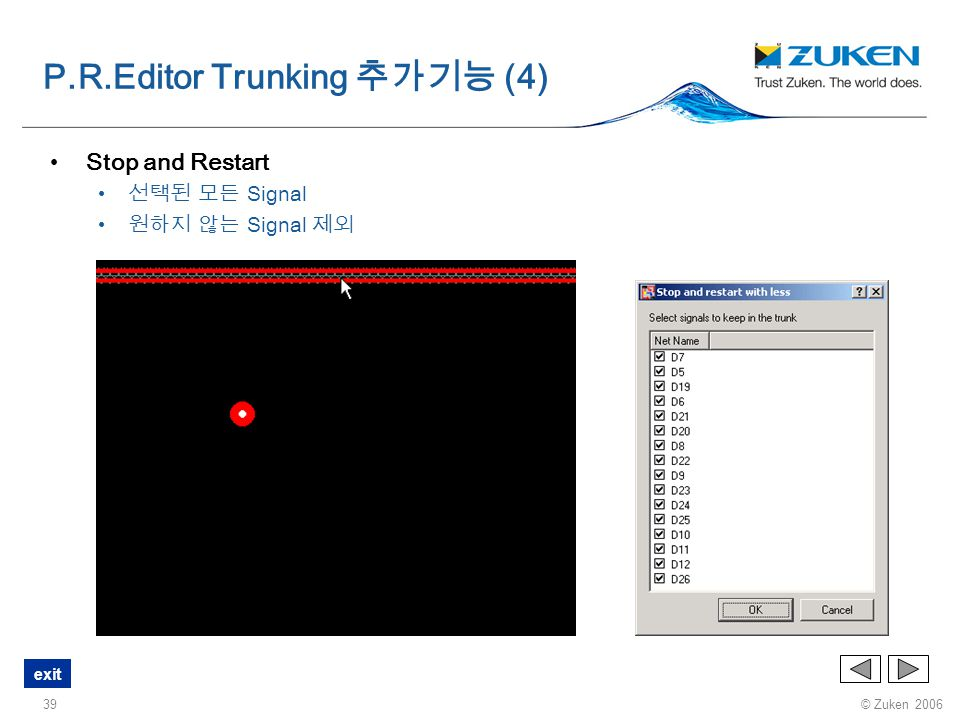 P.R.Editor Trunking 추가기능 (4)