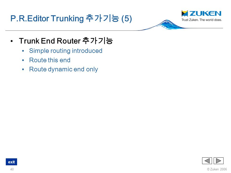 P.R.Editor Trunking 추가기능 (5)