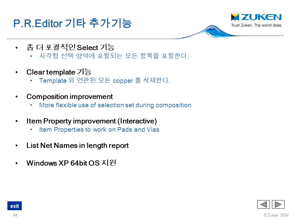 P.R.Editor 기타 추가기능 좀 더 포괄적인 Select 기능 Clear template 기능