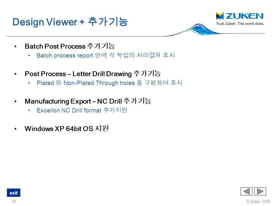 Design Viewer + 추가기능 Batch Post Process 추가기능