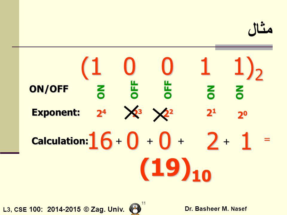 (1 1 1)2 16 2 1 (19)10 مثال ON/OFF OFF OFF ON ON ON Exponent: 24 23 22