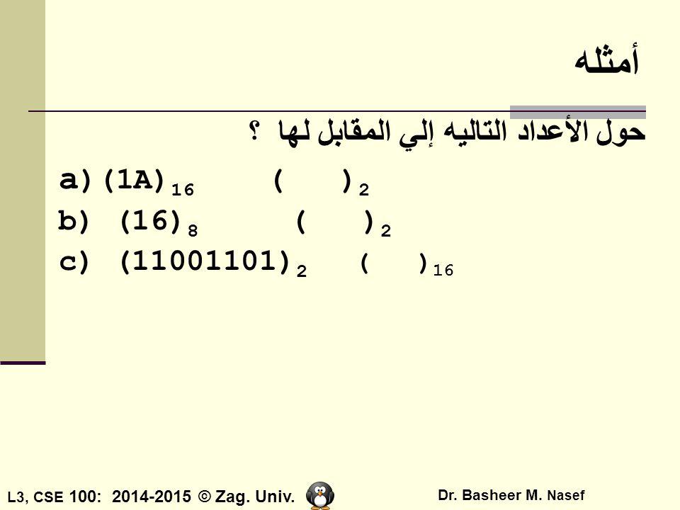 أمثله حول الأعداد التاليه إلي المقابل لها ؟ a)(1A)16 ( )2