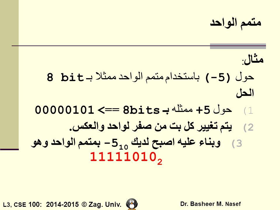 وبناء عليه اصبح لديك -510 بمتمم الواحد وهو 111110102