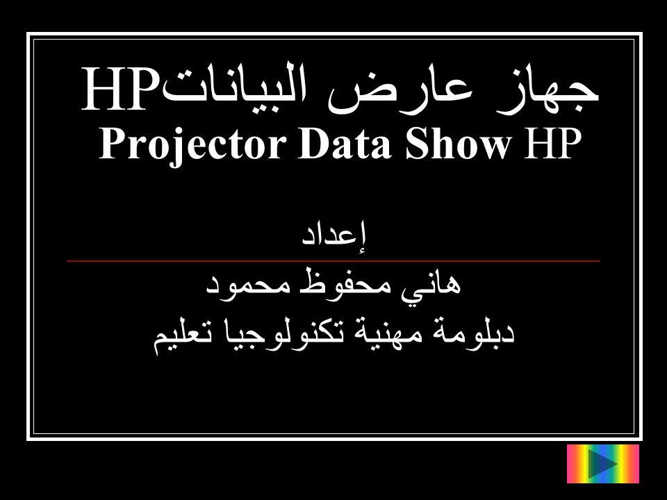 جهاز عارض البياناتHP Projector Data Show HP