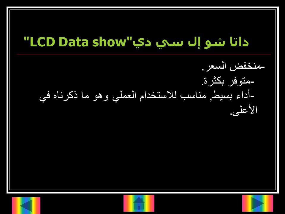 داتا شو إل سي دي LCD Data show