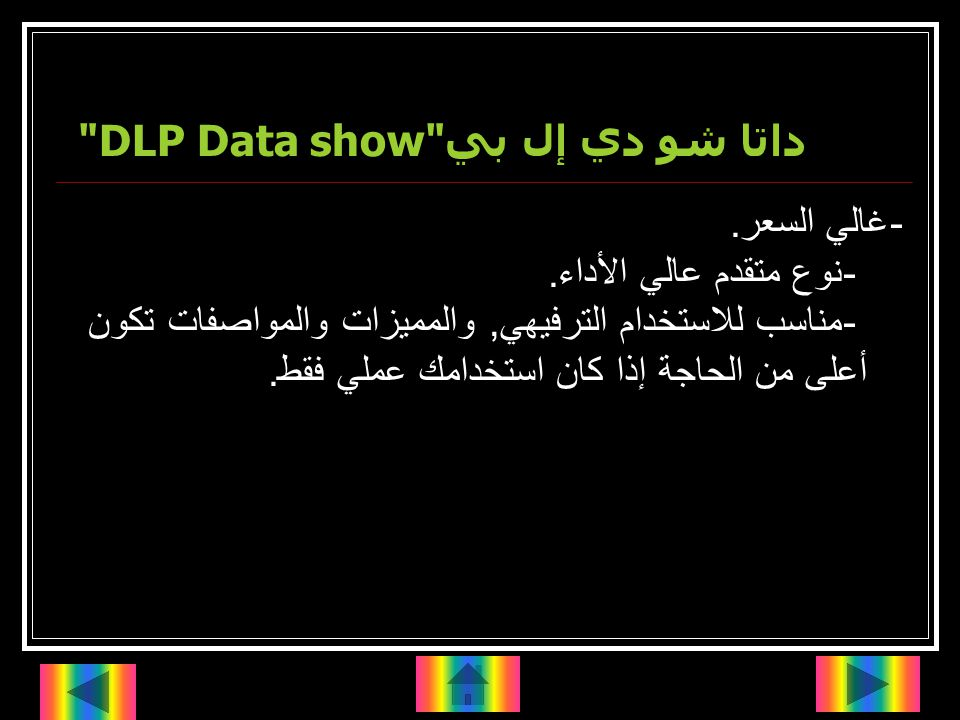داتا شو دي إل بي DLP Data show