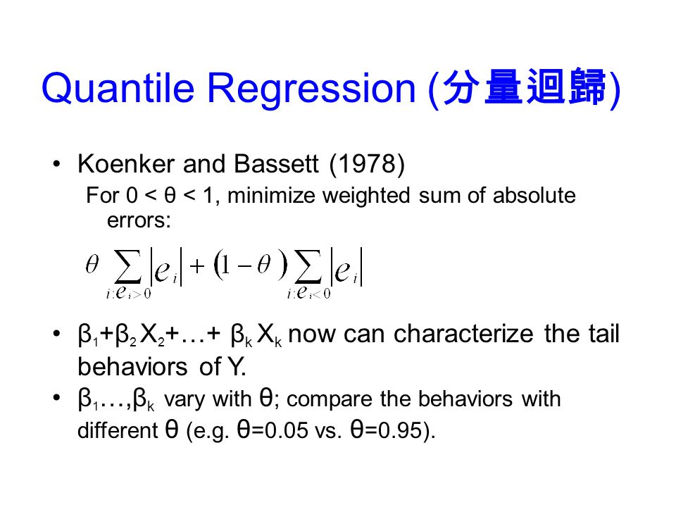 Quantile Regression (分量迴歸)