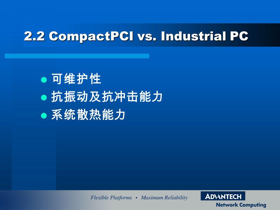 2.2 CompactPCI vs. Industrial PC