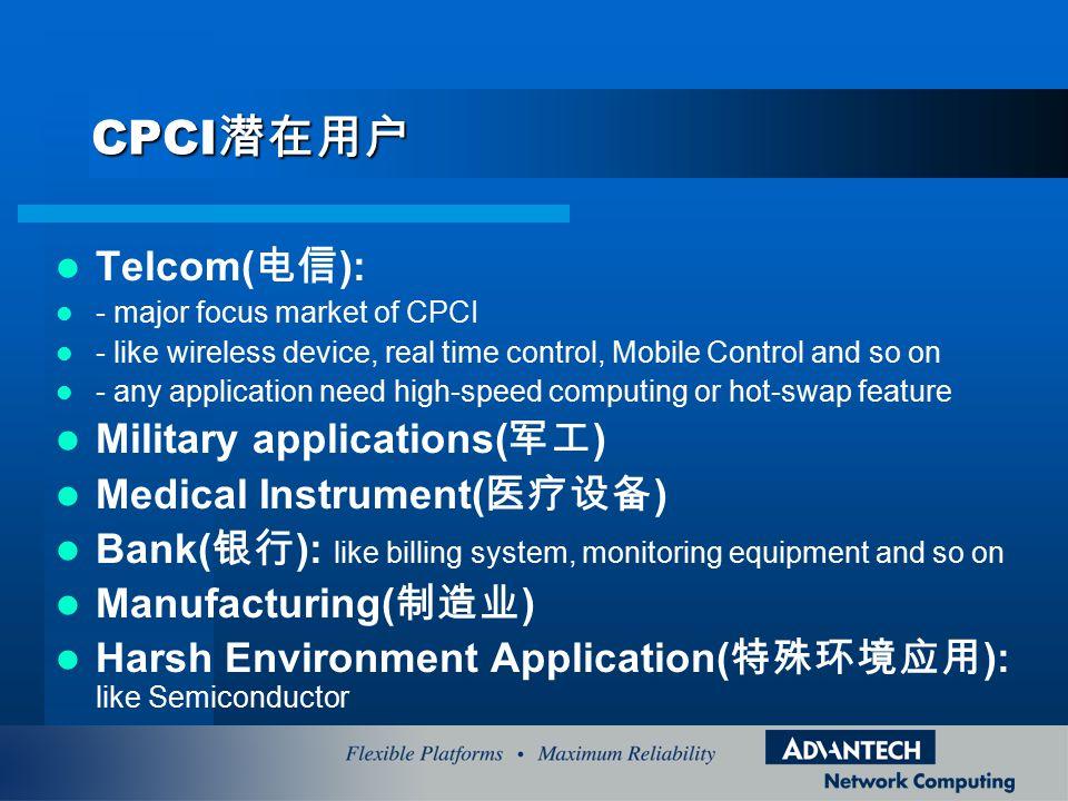 CPCI潜在用户 Telcom(电信): Military applications(军工)