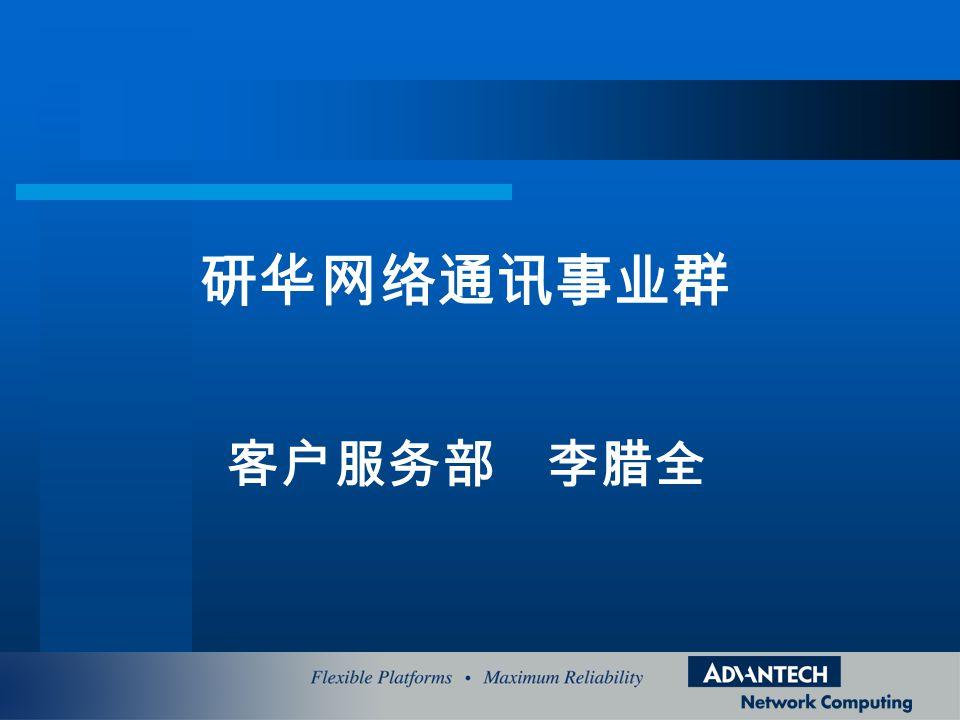 研华网络通讯事业群 客户服务部 李腊全