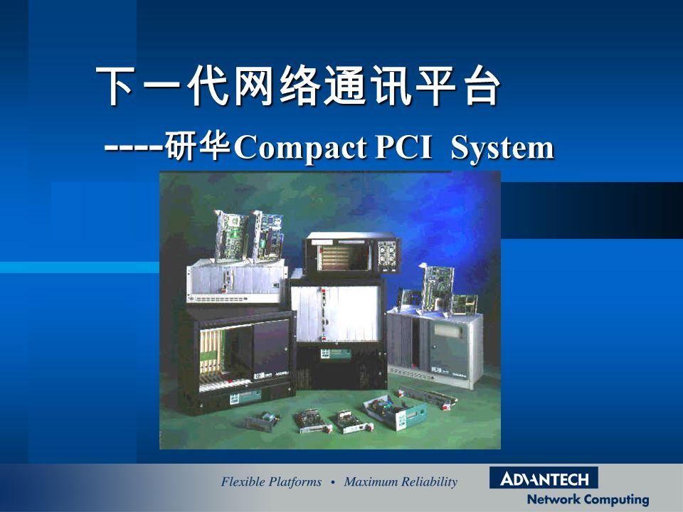 下一代网络通讯平台 ----研华Compact PCI System