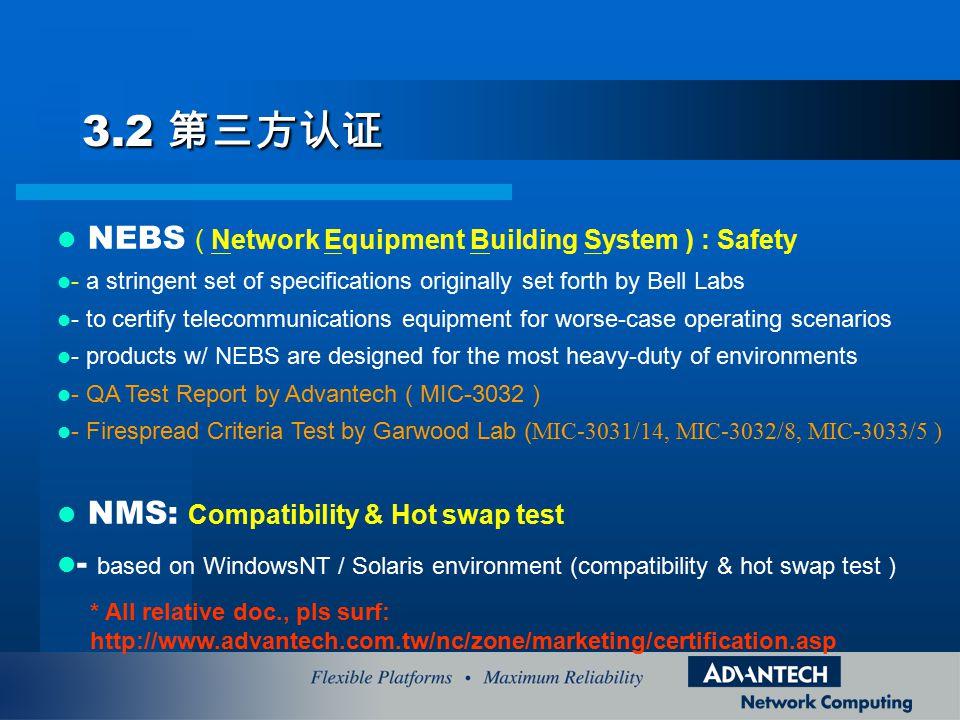 3.2 第三方认证 NEBS ( Network Equipment Building System ) : Safety