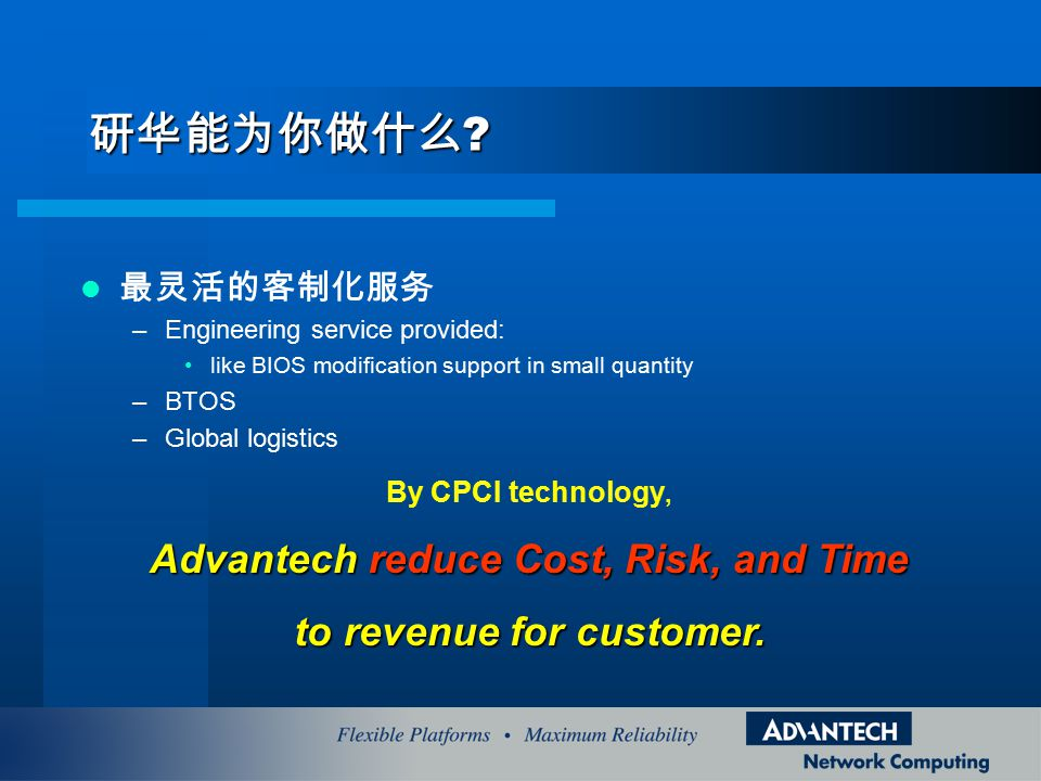 Advantech reduce Cost, Risk, and Time to revenue for customer.