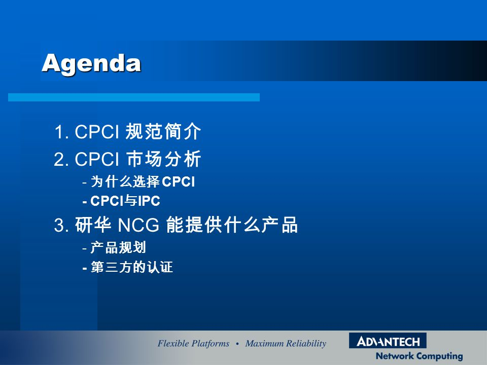 Agenda 1. CPCI 规范简介 2. CPCI 市场分析 3. 研华 NCG 能提供什么产品 - CPCI与IPC - 第三方的认证