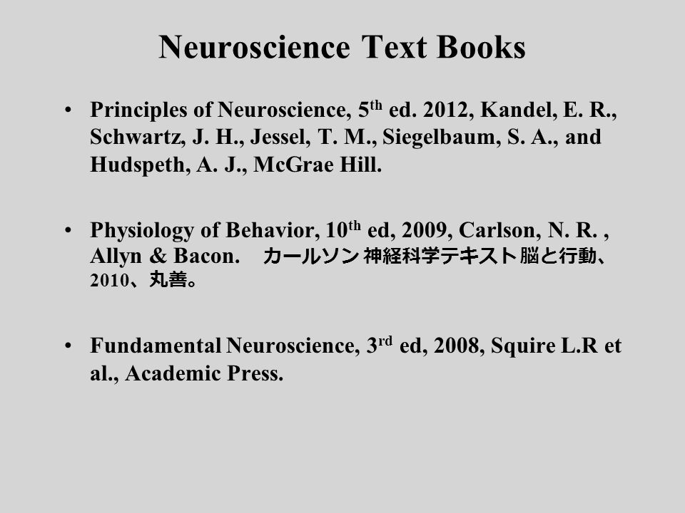 Neuroscience Text Books