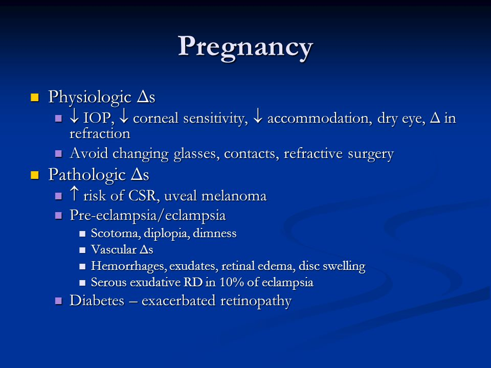 Pregnancy Physiologic Δs Pathologic Δs