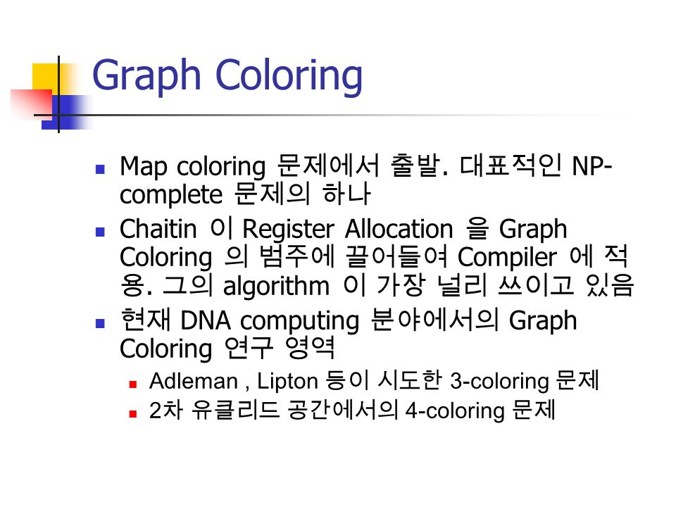 Graph Coloring Map coloring 문제에서 출발. 대표적인 NP-complete 문제의 하나