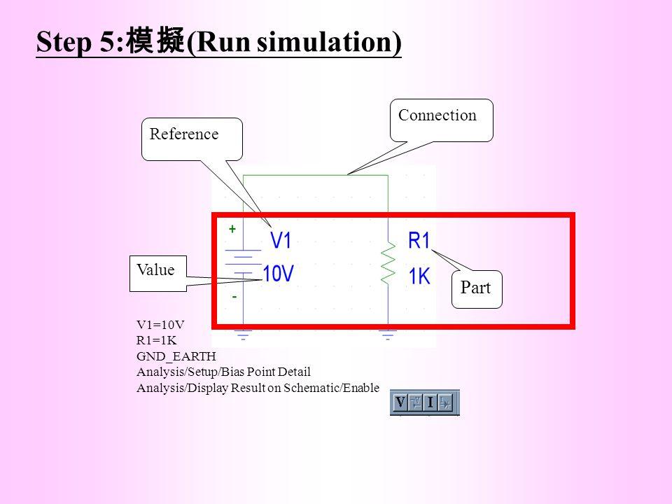 Step 5:模擬(Run simulation)