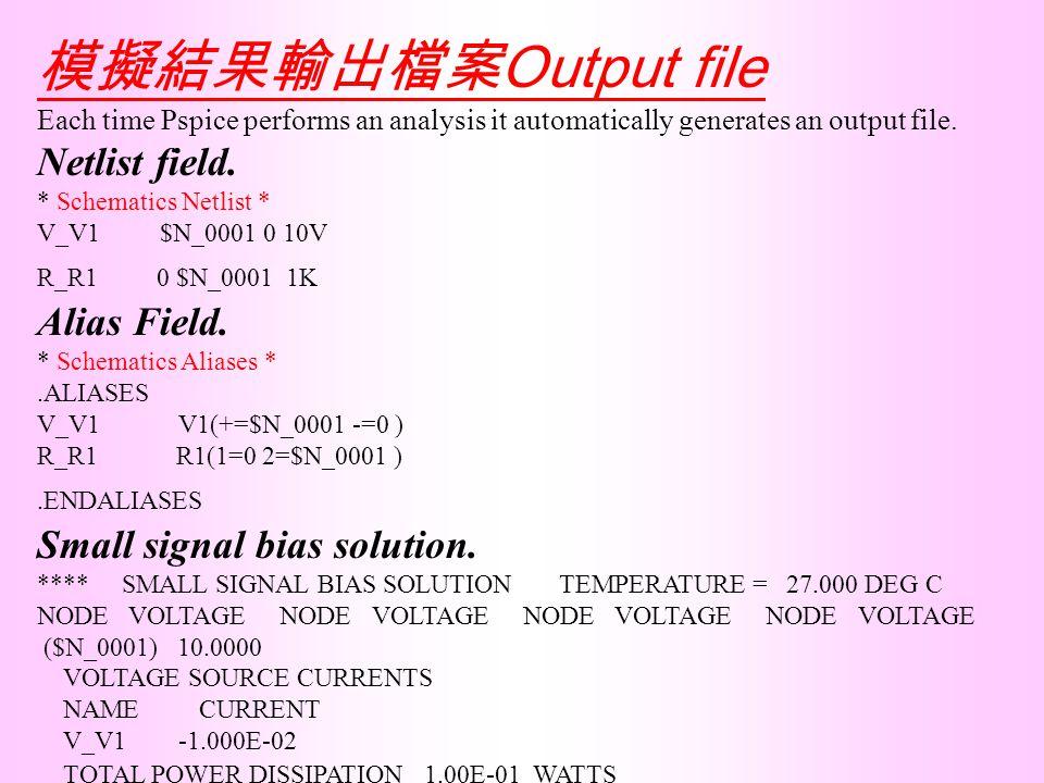 模擬結果輸出檔案Output file Netlist field. Alias Field.