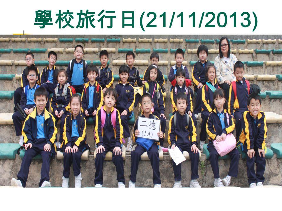 學校旅行日(21/11/2013)