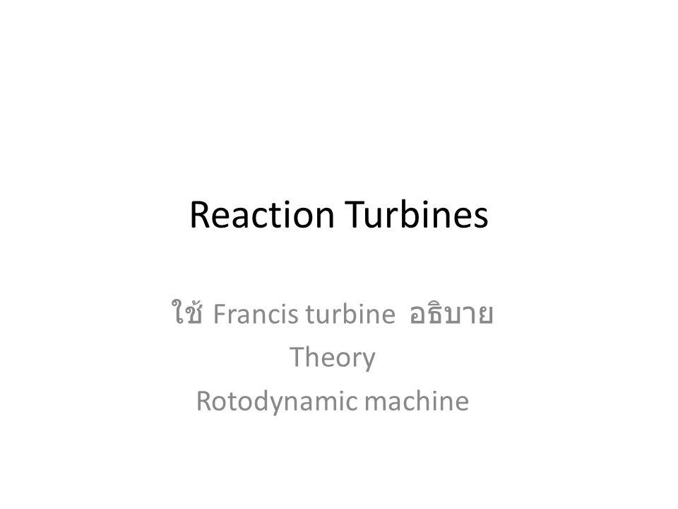 ใช้ Francis turbine อธิบาย Theory Rotodynamic machine