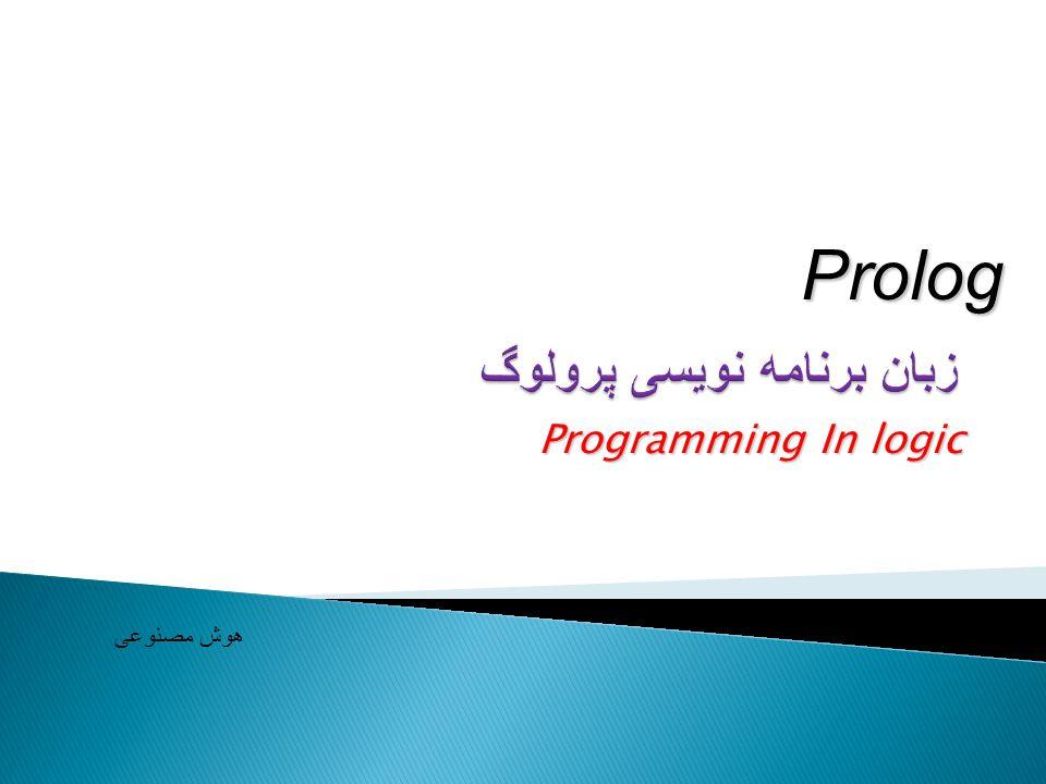 زبان برنامه نویسی پرولوگ