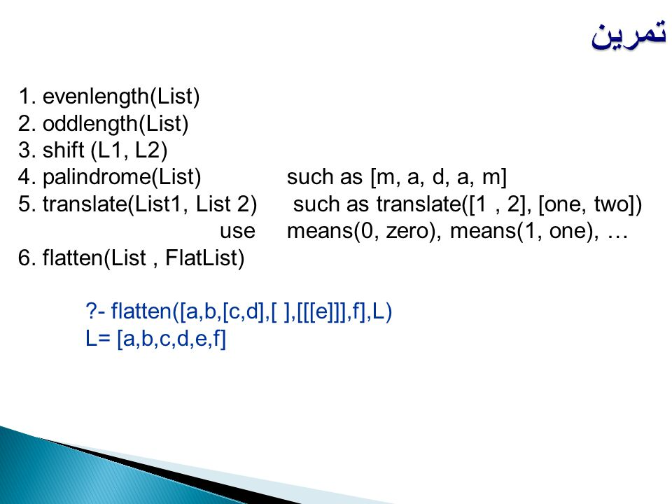 تمرين 1. evenlength(List) 2. oddlength(List) 3. shift (L1, L2)