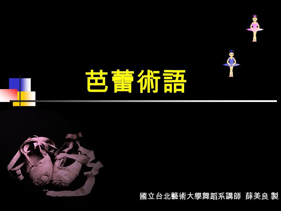 芭蕾術語 國立台北藝術大學舞蹈系講師 薛美良 製