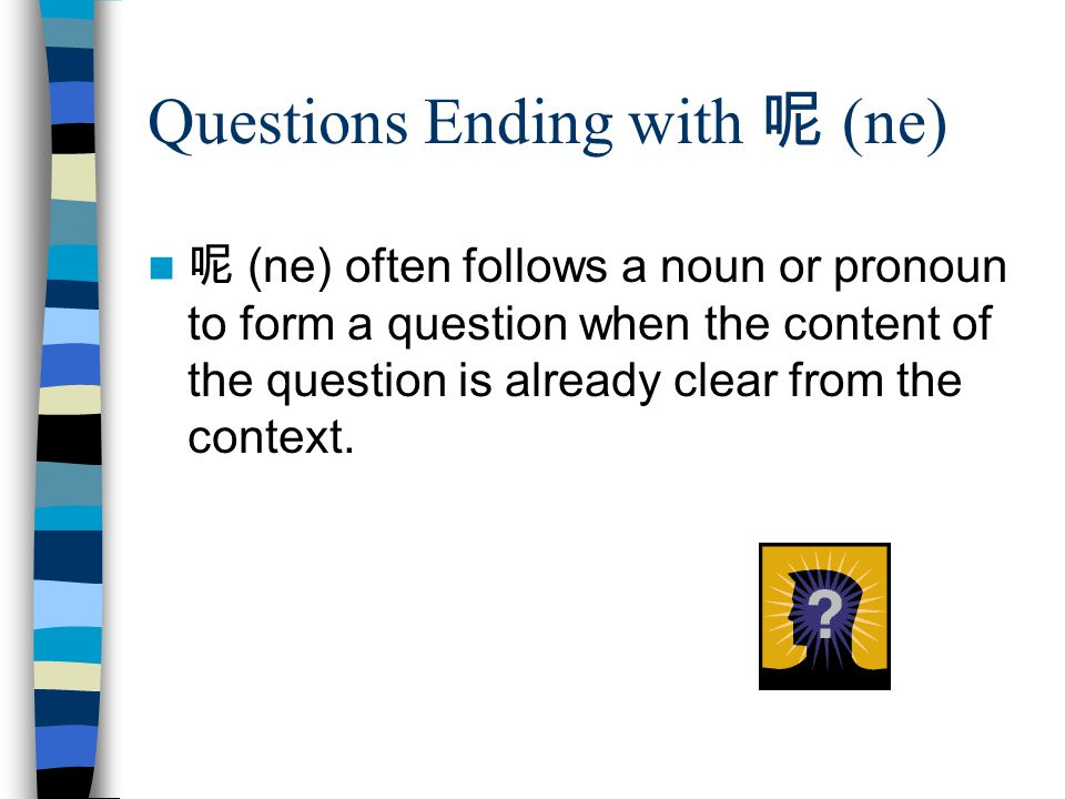 Questions Ending with 呢 (ne)
