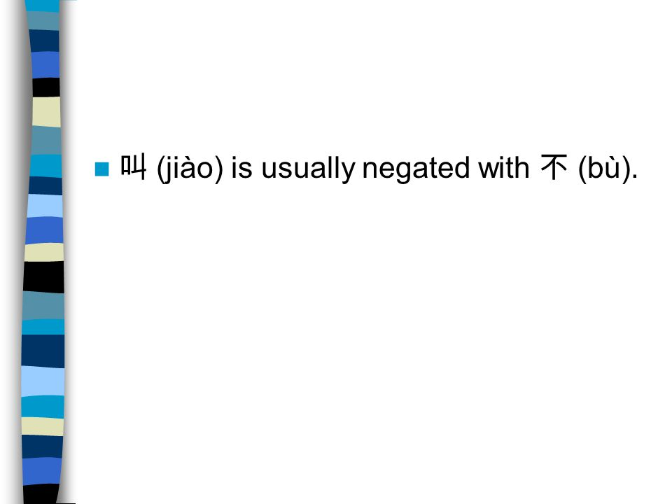 叫 (jiào) is usually negated with 不 (bù).