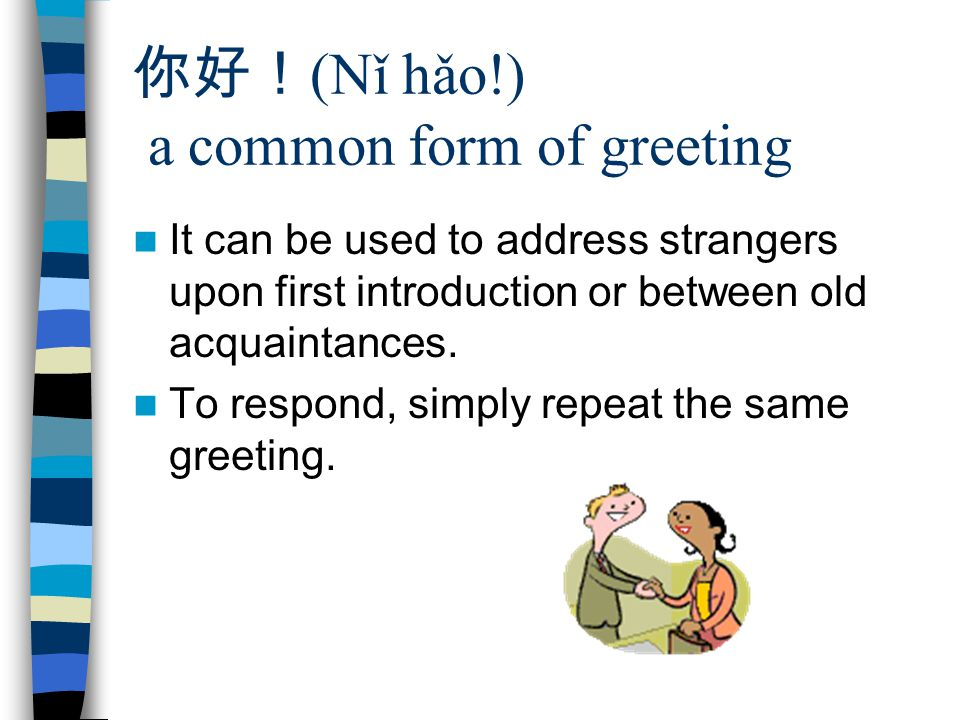 你好!(Nǐ hǎo!) a common form of greeting