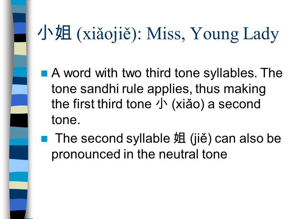 小姐 (xiǎojiě): Miss, Young Lady
