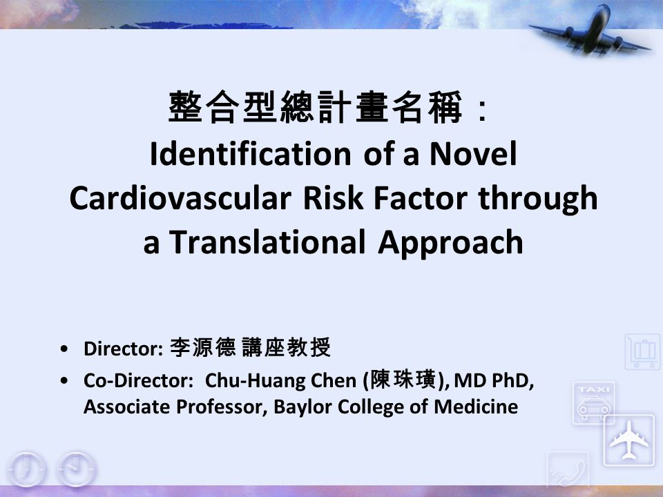整合型總計畫名稱: Identification of a Novel Cardiovascular Risk Factor through a Translational Approach