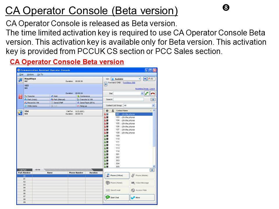 CA Operator Console (Beta version)
