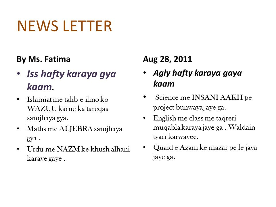 NEWS LETTER Iss hafty karaya gya kaam. By Ms. Fatima Aug 28, 2011