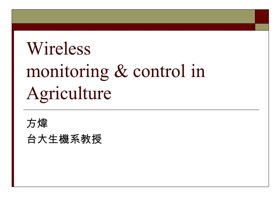 Wireless monitoring & control in Agriculture