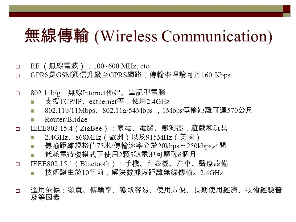 無線傳輸 (Wireless Communication)