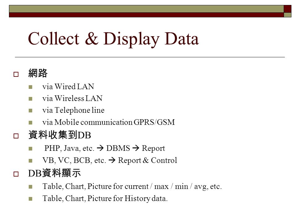 Collect & Display Data 網路 資料收集到DB DB資料顯示 via Wired LAN