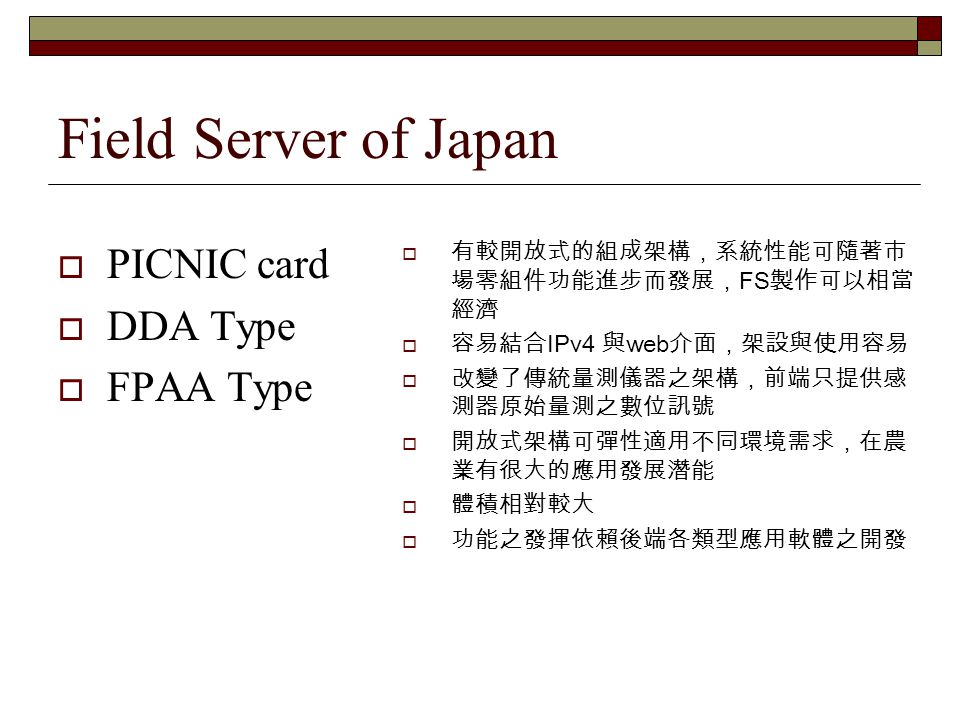 Field Server of Japan PICNIC card DDA Type FPAA Type