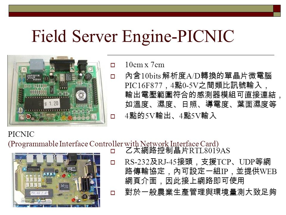 Field Server Engine-PICNIC