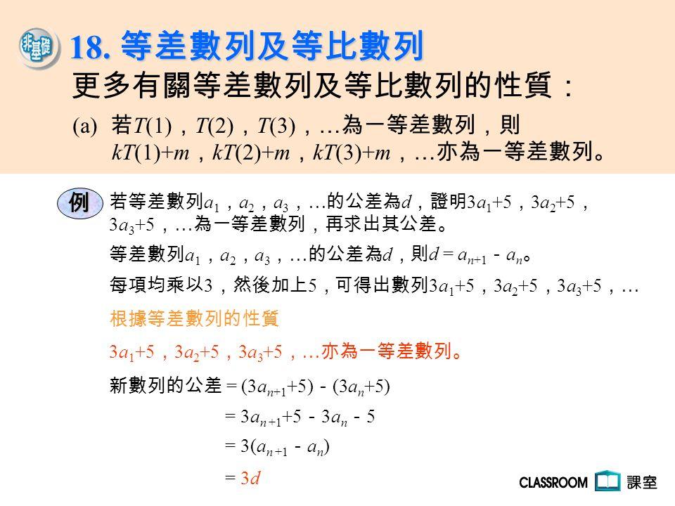 18. 等差數列及等比數列 更多有關等差數列及等比數列的性質: 若T(1),T(2),T(3),…為一等差數列,則