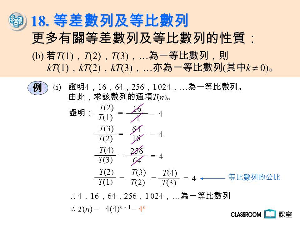 18. 等差數列及等比數列 更多有關等差數列及等比數列的性質: (b) 若T(1),T(2),T(3),…為一等比數列,則