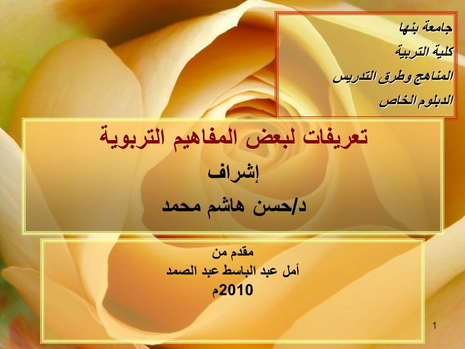 تعريفات لبعض المفاهيم التربوية أمل عبد الباسط عبد الصمد