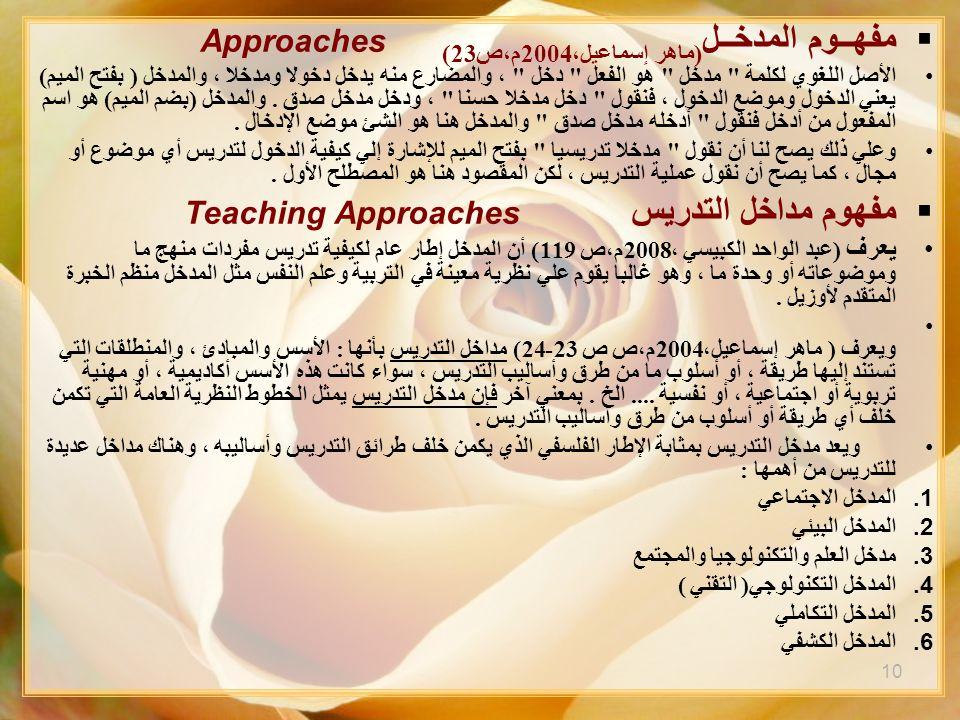 مفهــوم المدخــل(ماهر إسماعيل،2004م،ص23) Approaches