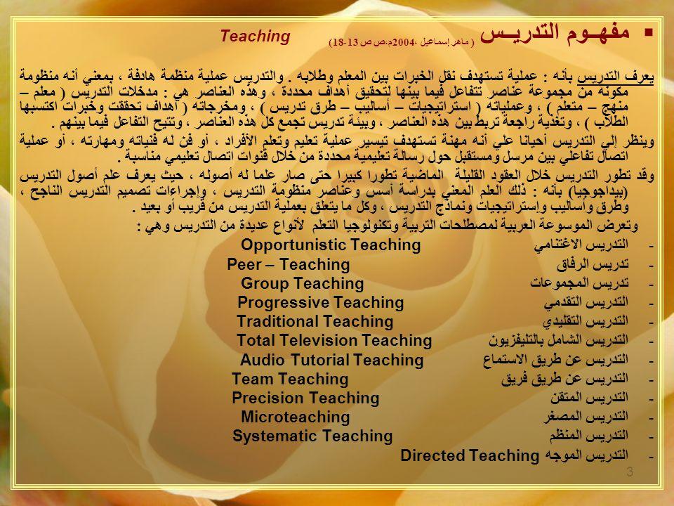 مفهــوم التدريــس ( ماهر إسماعيل ،2004م،ص ص 13-18) Teaching