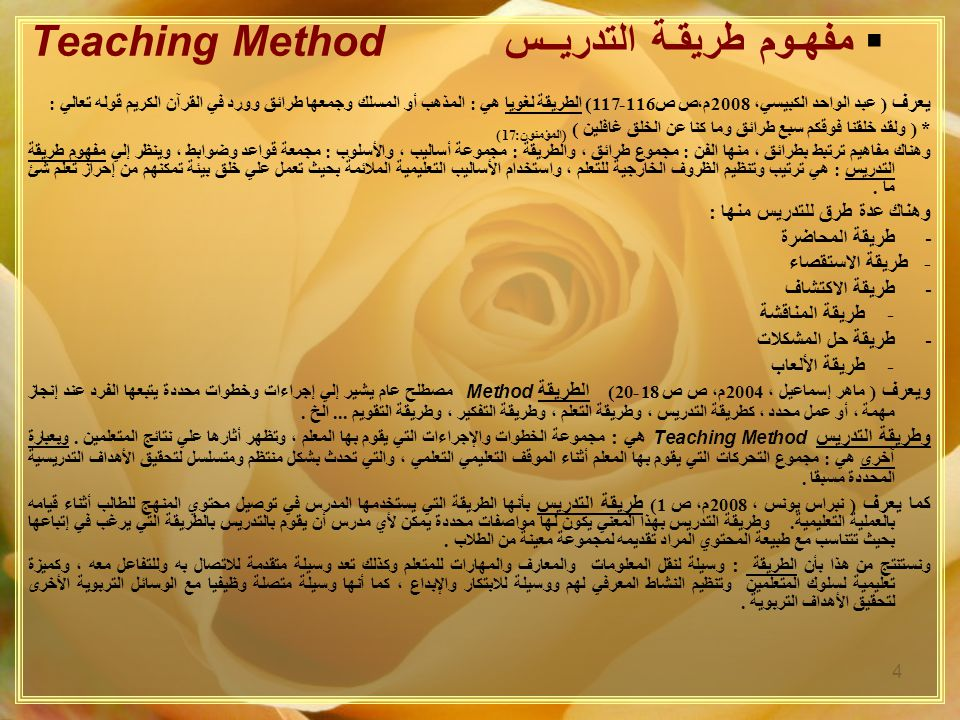 مفهـوم طريقـة التدريــس Teaching Method