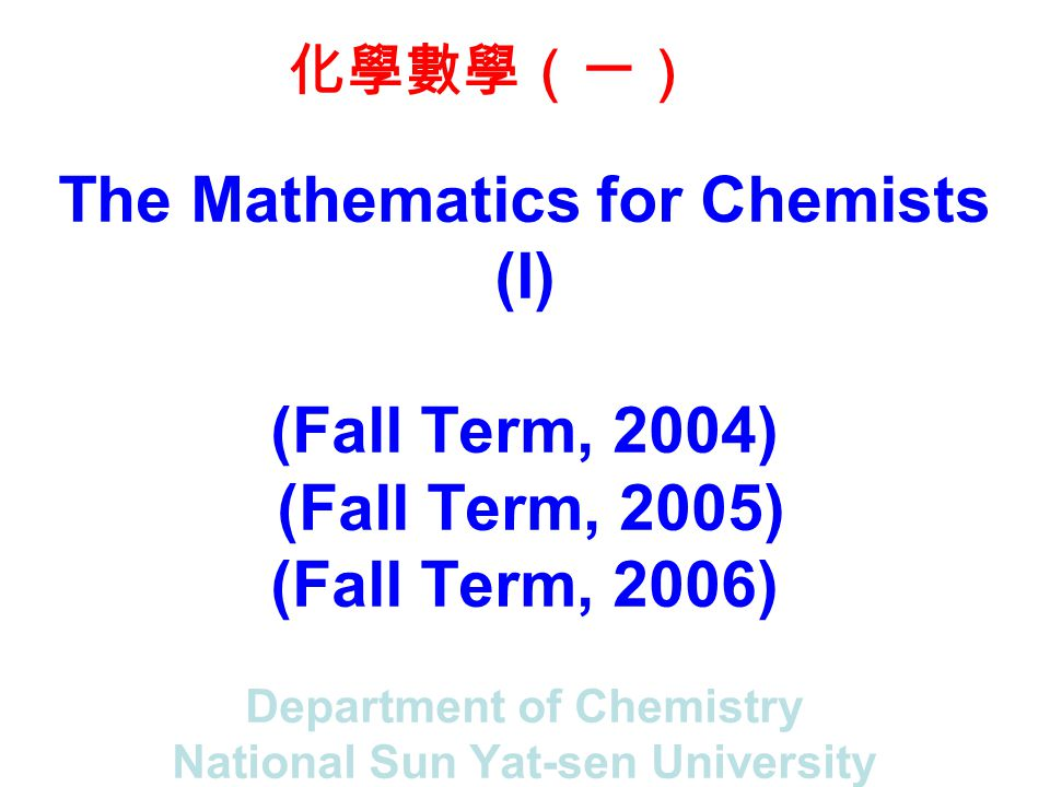 化學數學(一)