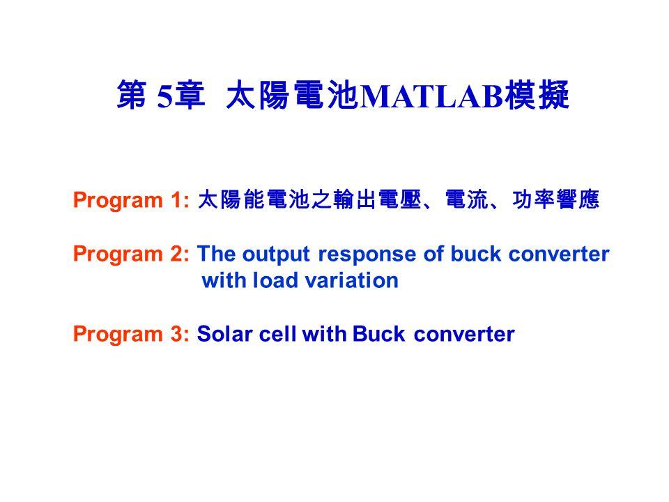 第 5章 太陽電池MATLAB模擬 Program 1: 太陽能電池之輸出電壓、電流、功率響應