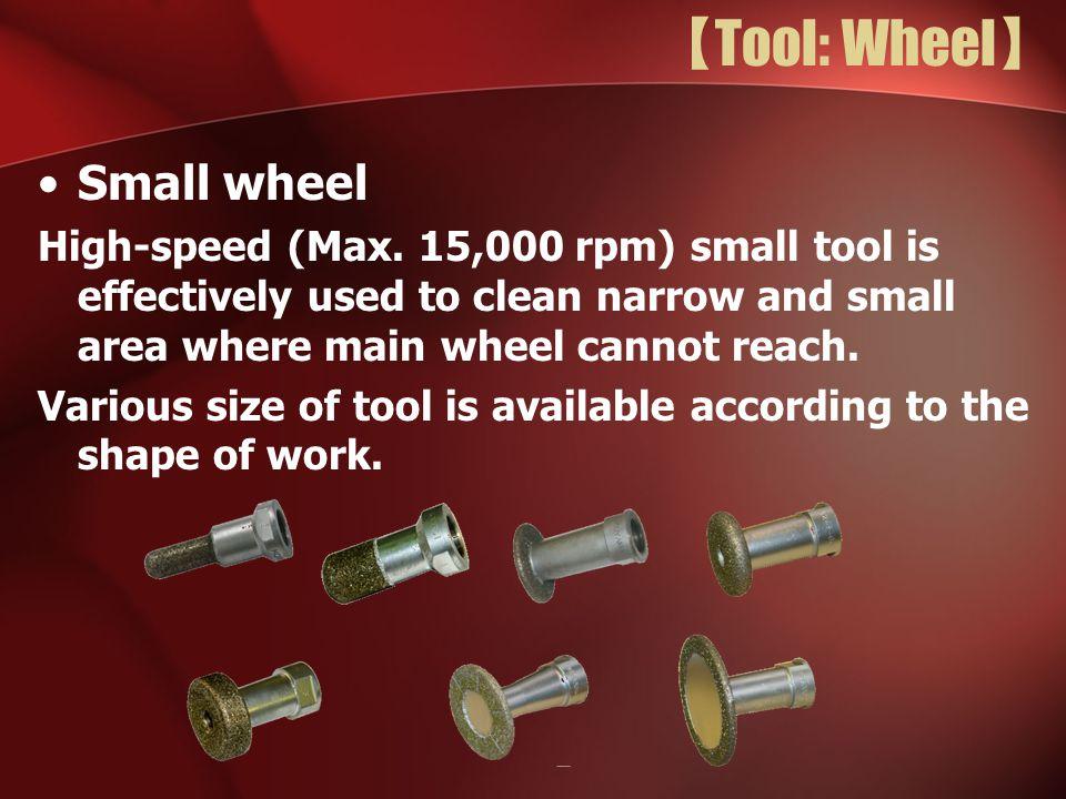 【Tool: Wheel】 Small wheel